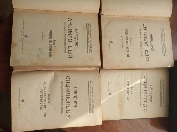 Енциклопедії раритетні