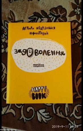 Книга креативний щоденник