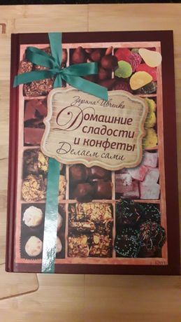 Домашние сладости и конфеты. Делаем сами - Зоряна Ивченко
