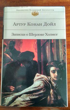 """Записки о Шерлоке Холмсе"" Артур Конан Дойл"