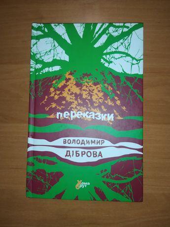 """""""Переказки"""", Володимир Діброва"""