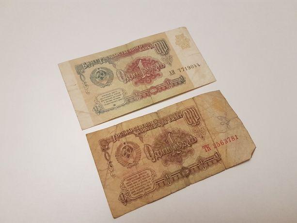 Купюра номиналом 1 рубль 1961 года и 1991 года