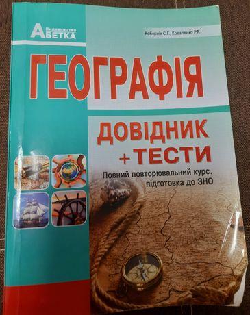 Посібник з географії для підготовки до зно