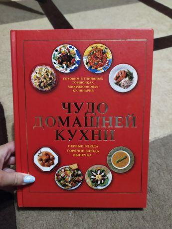 Кулінарна книга
