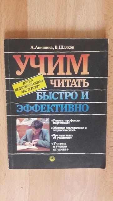 А. Акишина, В. Шляхов ''Учим читать быстро и эффективно''