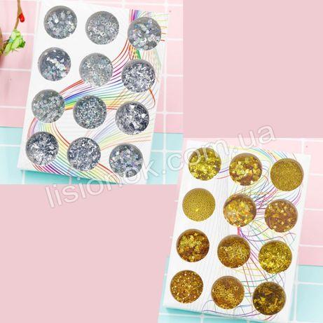 Наборы серебряных и золотых блесток (по 12 баночек) для слаймов