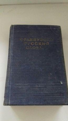 Французско-русский словарь. 1956 год