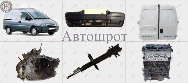 Авторозбірка Peugeot Expert 2004-2006р /Разборка, ШРОТ Пежо Eксперт/