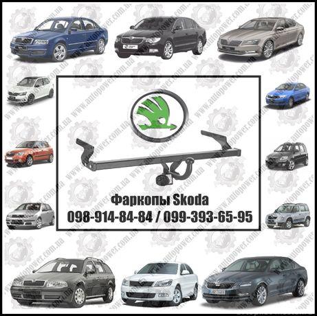 Фаркоп (прицепное) на Skoda Octavia A4, A5, A7, Fabia, Superb, Yeti