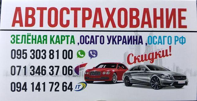 Зеленая Карта, ОСАГО РФ, ОСАГО Украина