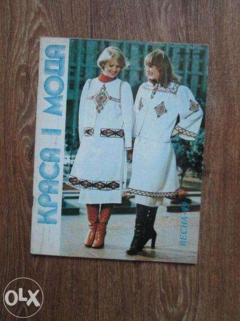 журнал краса і мода весна 1979 року.