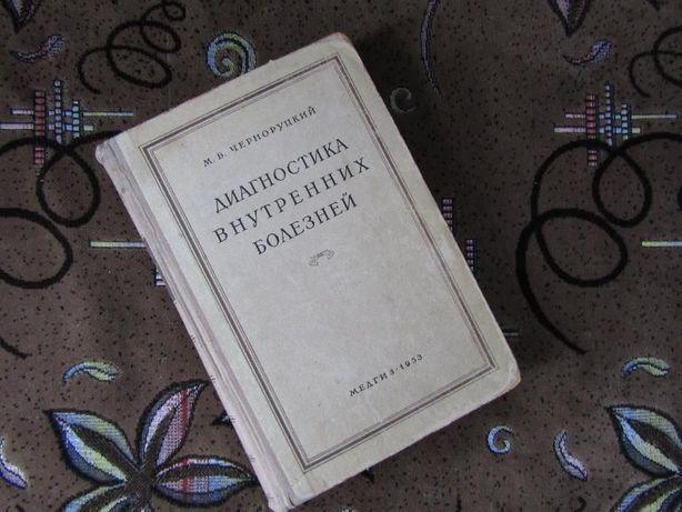 мед.книги
