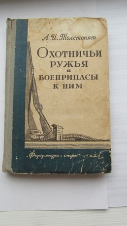 Охотничьи ружья и боеприпасы к ним А.И. Толстопят. 1954 г