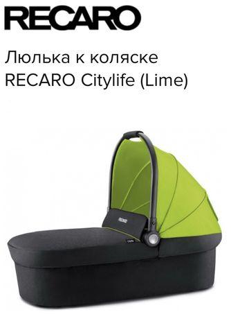 Люлька к коляске RECARO Citylife (Lime) салатовая