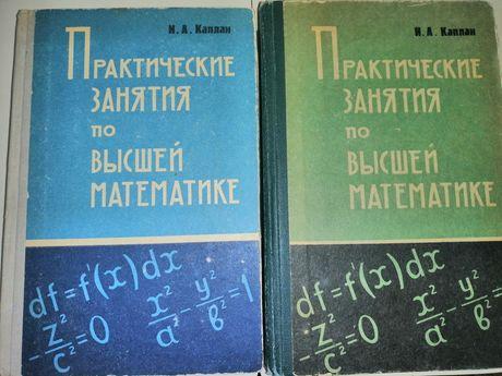 Практические занятия пл высшей математике. И. А. Каплан 2 тома