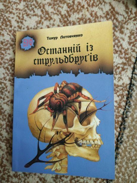 Тимур Литовченко - Останній із струльдбруґів
