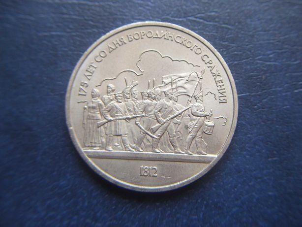 Stare monety 1 rubel 1987 Bitwa pod Borodino Rosja