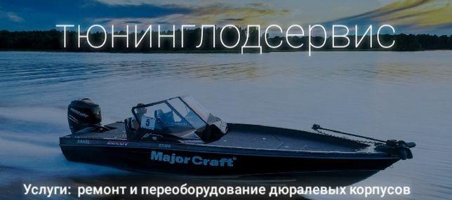 Тюнинг, ремонт и восстановление лодок и катеров.