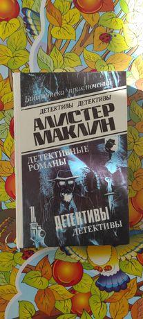 Книги Алистер Маклин. Детективные Романы