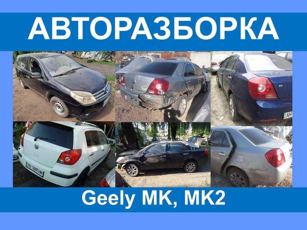 geely mk mk2 Разборка балка запчасти глушитель резонатор бак двигатель