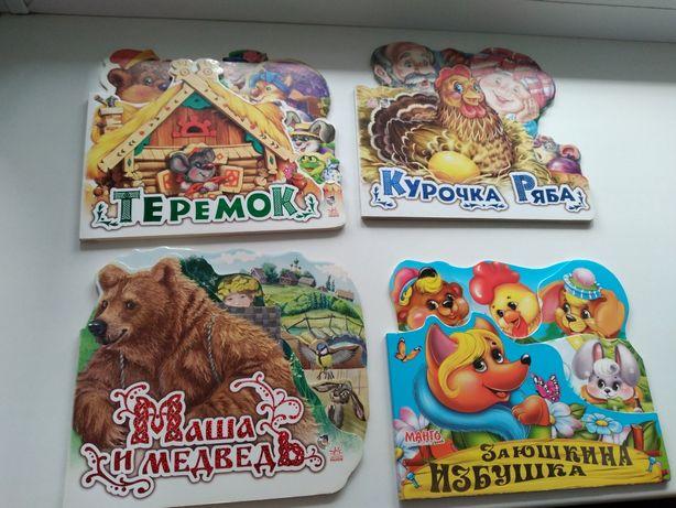 Детские книги для дошкольника