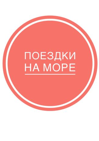 Анапа,Новороссийск,Сочи,Адлер,Крым,Абхазия,Ейск,Седово