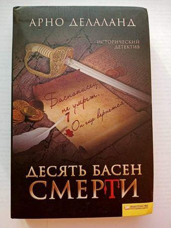 Продам Новую Книгу Десять басен смерти Автор Арно Делаланд
