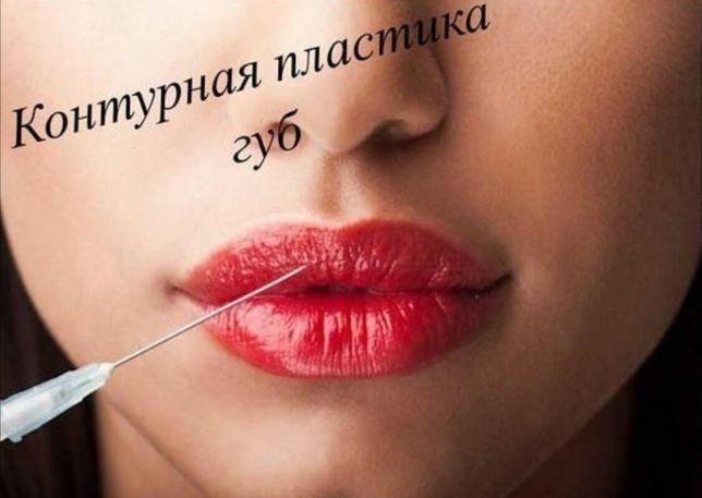 Услуги косметолога+ подарок