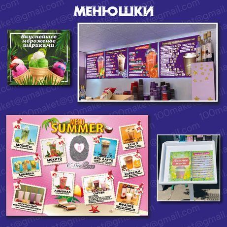 Дизайн меню, флаеров, визиток, плакатов, баннеров