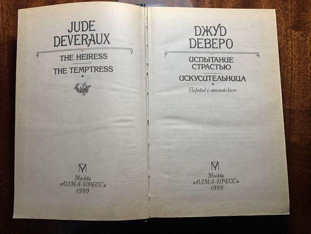Джуд Деверо Любовные романы