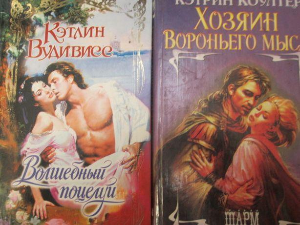 """2кн.Коултер""""Хозяин Вороньего мыса""""\Вудивисс»Волшебный поцелуй"""