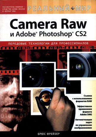 Camera RAW и Adobe Photoshop CS2