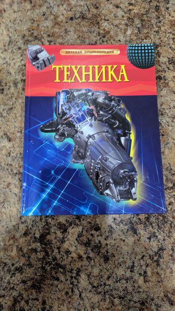 Детская энциклопедия Техника