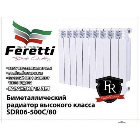 Радиатор Батарея  отопление Feretti Италия 500*80