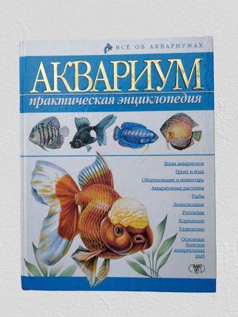 Аквариум. Практическая энциклопедия.Всё об аквариумах,рыбах,содержании