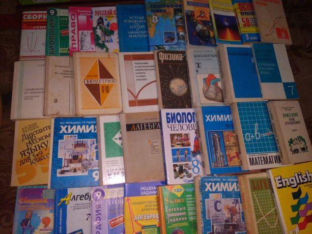 Продам книги для школы старые.
