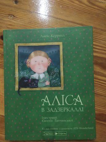 Продам книгу Алиса в Зазеркалье