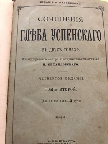 Книга Сочинения Глеба Успенского 1897 года