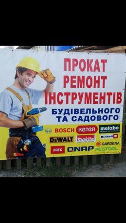 Прокат инструмента ремонт электро бензо инструмента