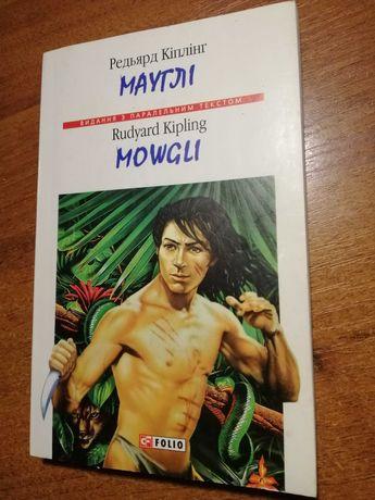 """Книга """"Маугли"""" на украинском и английском языках"""