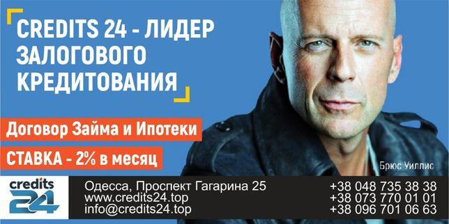 Кредит под Залог! Кредитор №1 в Одессе! Credit24 - Ваш прямой Инвестор