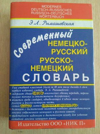 Рымашевская. Современный немецко-русский и русско-немецкий словарь.