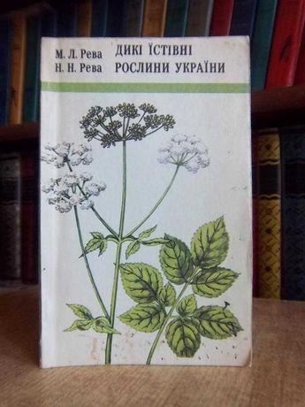 Дикі їстівні рослини України М. Л. Рева