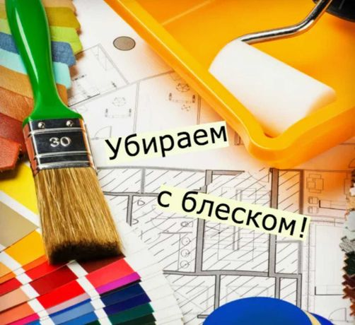 Уборка квартир, домов, офисов. Все виды уборки. КЛИНИНГ Киев