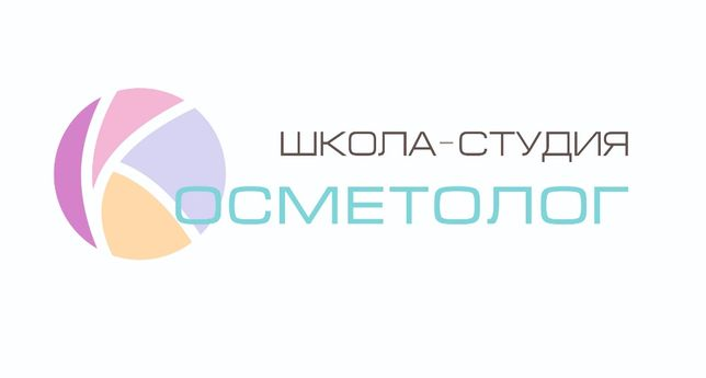 Курсы косметологов