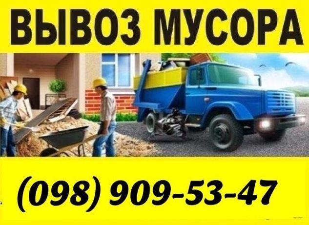 Вывоз строительного мусора в мешках Вивіз сміття Зил Бус