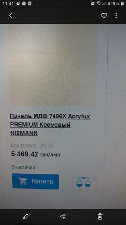 Продам остаток панели МДФ 0,87 м2 глянец