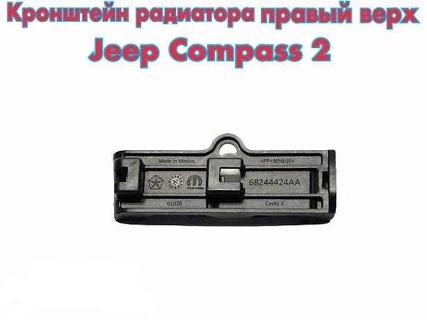 Кронштейны радиатора Jeep Compass 2 правый левый
