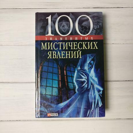 100 знаменитых мистических явлений