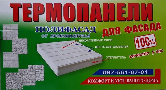 АКЦИЯ - 10% Полифасад Термопанели Теплофасад ОТ ПРОИЗВОДИТЕЛЯ.